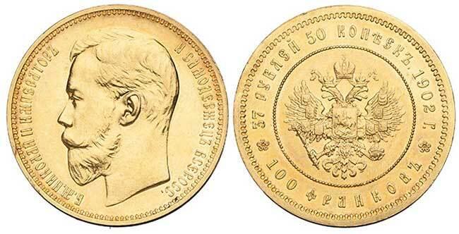 aa3bde62aa4 37,5 rubla 1902 g .või