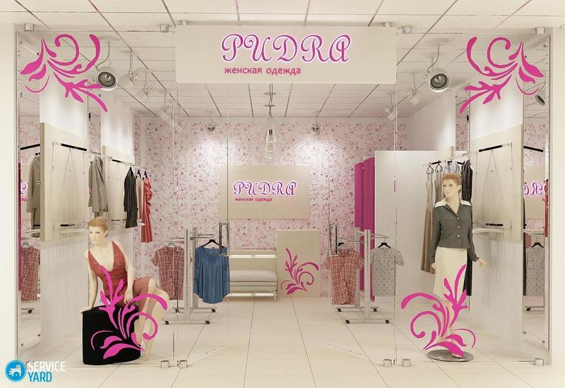 Design of women's clothing store